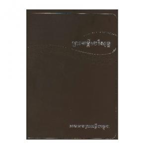 Biblia Khmer Camboyana Versión Antigua