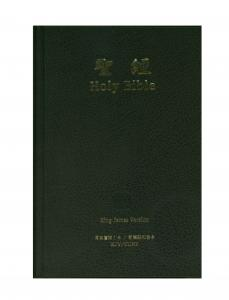 Chinese/English CUNP Bible