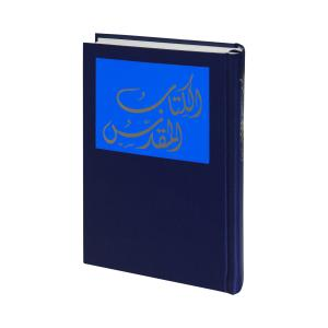 Arabic Bible - Today's Arabic Version