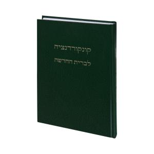 Concordance for Modern Hebrew New Testament