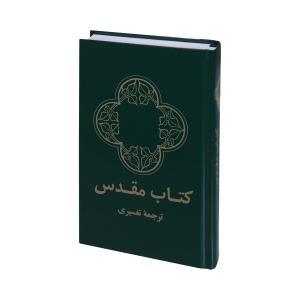 Farsi Bible