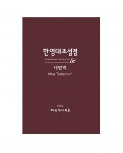 Korean - English New Testament - Print on Demand