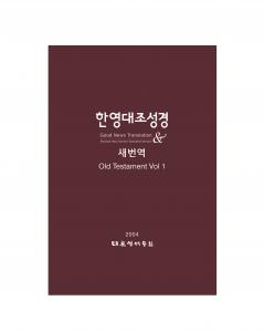 Korean - English Old Testament: Volume I - Print on Demand