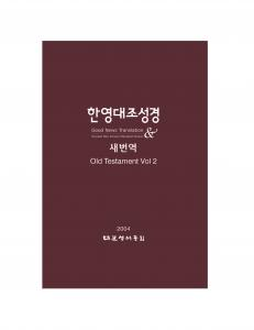 Korean - English Old Testament: Volume II - Print on Demand