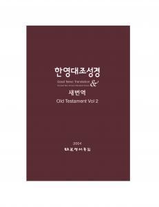Korean - English Old Testament: Volume II - Print on Demand