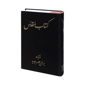 Persian Bible - Today's Persian Version